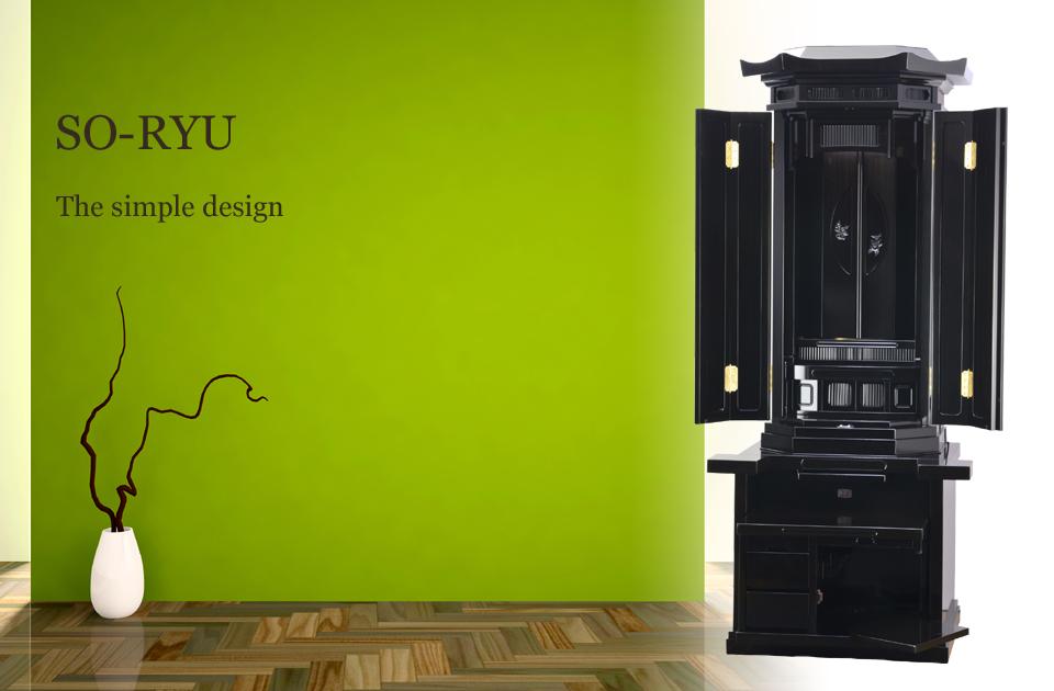 SO-RYU The simple design