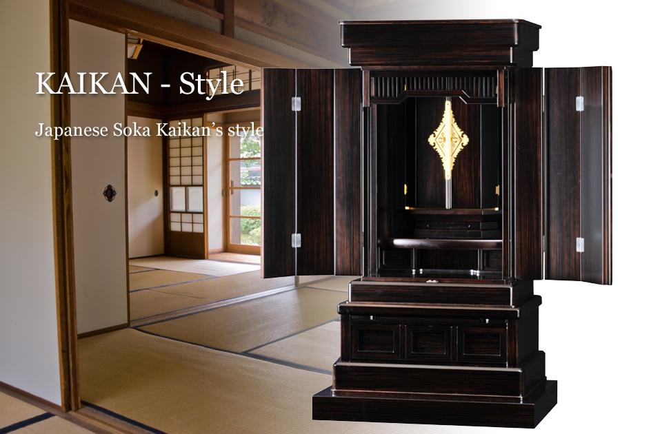 Kaikan style Japanese Soka Kaikan's style