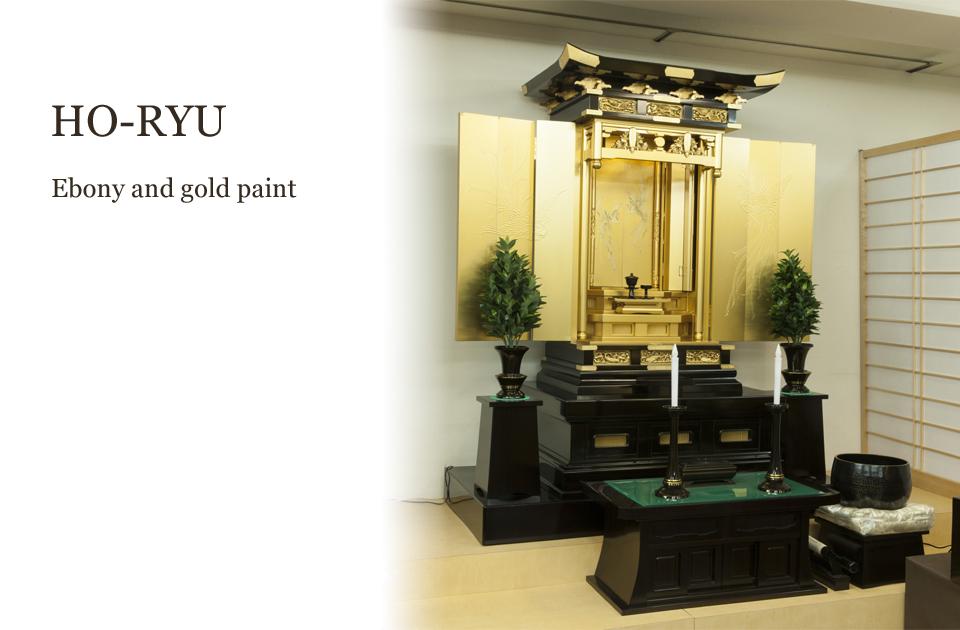 HO-RYU Ebony and gold paint