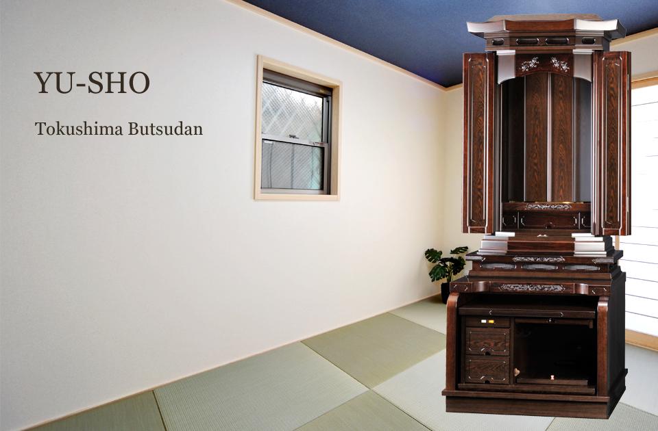 YU-SHO Tokushima Butsudan