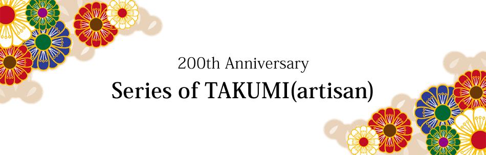 200th Anniversary Series of TAKUMI(artisan)