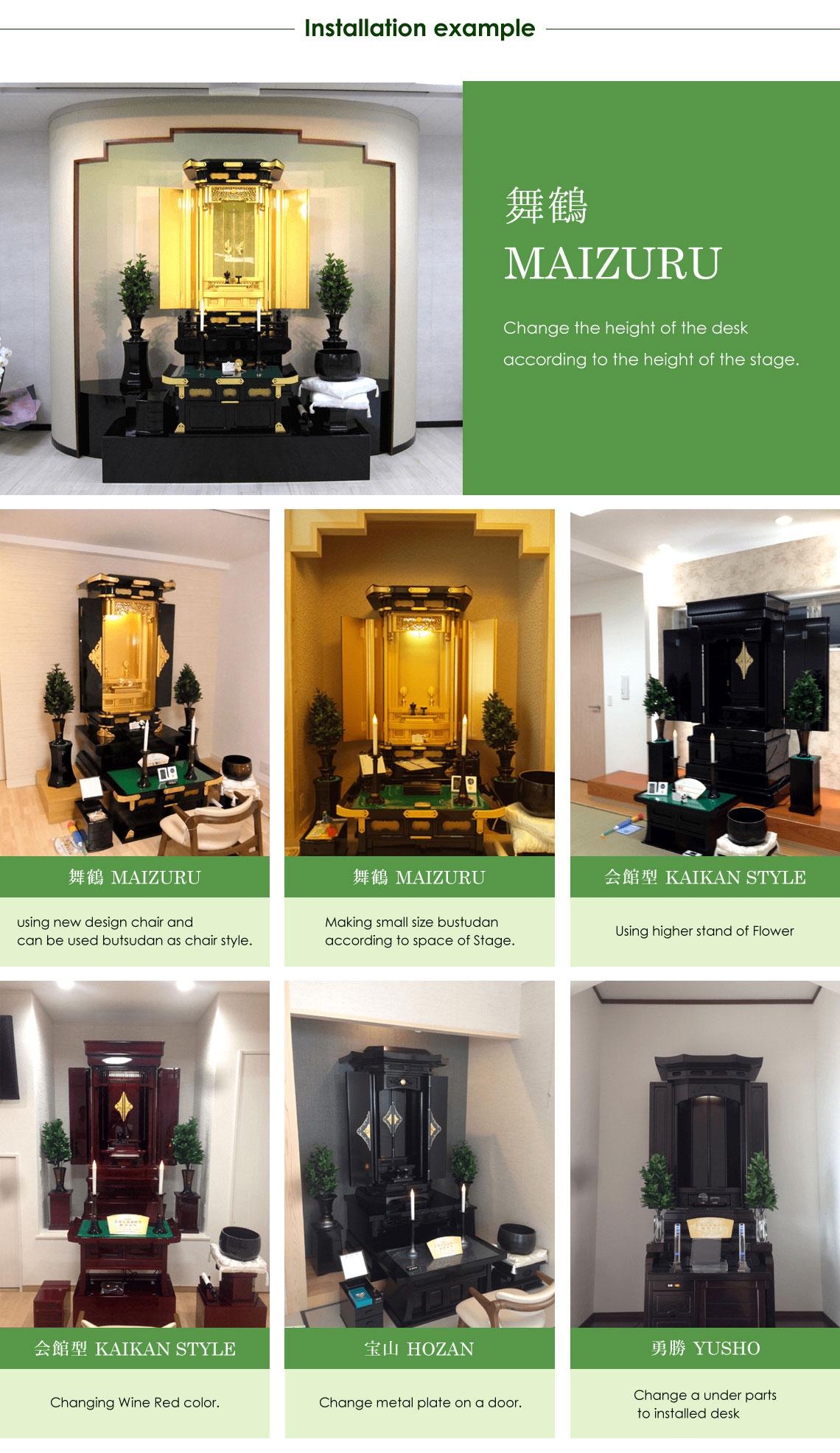 Installation example,maizuru,kaikanstyle,kaikanstyle,hozan,Yusho